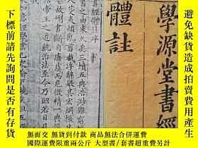 二手書博民逛書店罕見稀見清·雍正乙巳年(1725)大開木刻線裝書帶牌記學源堂梓《