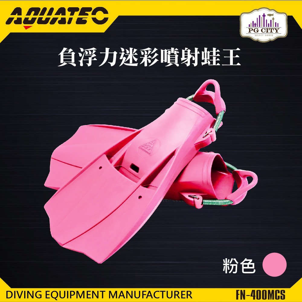 aquatec fn-400_mcs 負浮力迷彩噴射蛙王 粉紅色 潛水蛙鞋 負浮力蛙鞋