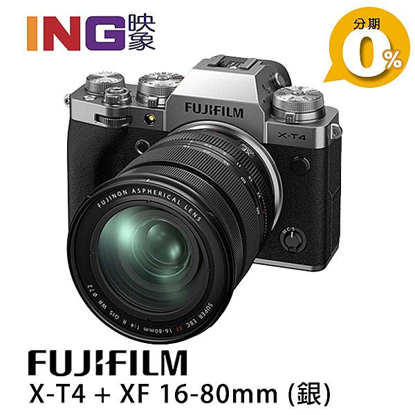 【6期0利率】FUJIFILM X-T4 +XF 16-80mm F4 銀色 KIT組 恆昶公司貨 富士 XT4