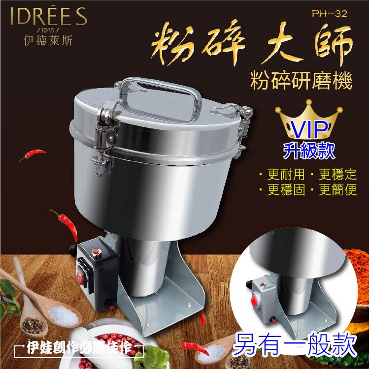 中藥粉碎機ph-32110v 3500ml台灣品牌一年保固 藥材粉碎機 打粉機 磨粉機 研磨機