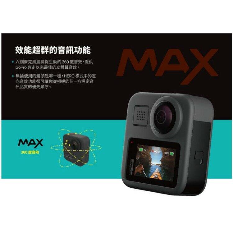 [贈原廠電池~10/21止] GoPro 360度全景攝影機 MAX 360 全景 攝影機 全配版 防水 防手震 高畫質 WIFI 公司貨