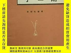 二手書博民逛書店罕見【學二胡】1351 謝朝良 人民音樂出版社 出版1976