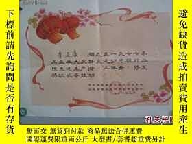 二手書博民逛書店1978年罕見工業學大慶先進生產者、工作者 獎狀一張 尺寸54/
