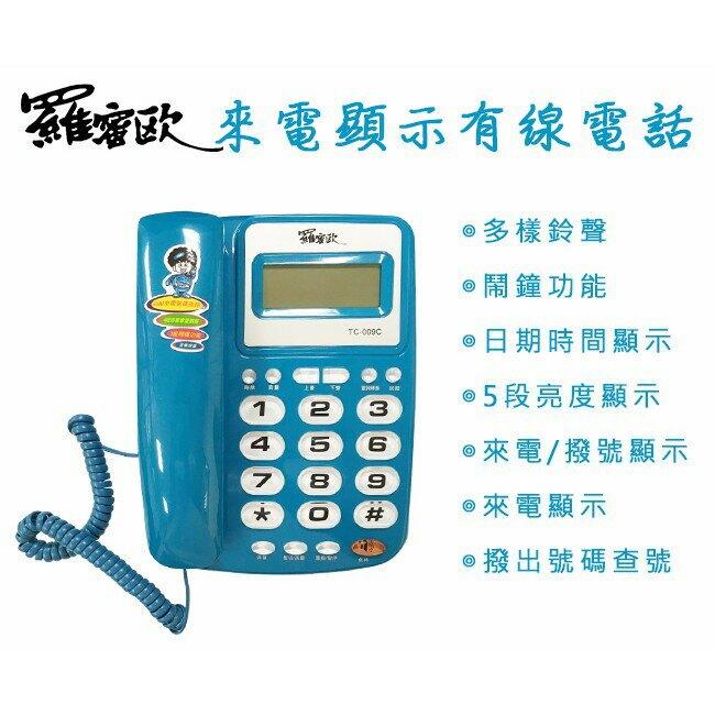 好康加 羅密歐來電顯示有線電話 室內電話 家用電話 來電顯示 有線電話 電話機 多樣鈴聲 鬧鐘功能 TC009C