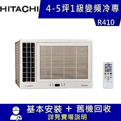 HITACHI日立 4-5坪 1級變頻冷專左吹窗型冷氣 RA-28QV1