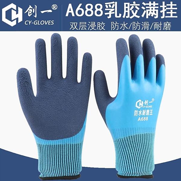干活加厚勞保手套浸膠耐磨工作防水防滑全浸膠滿掛帶膠工地男勞動 宜品