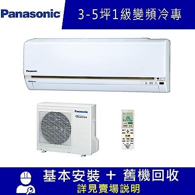 國際牌 3-5坪LJ系列變頻冷專分離式空調CS-LJ28BA2 /CU-LJ28BCA2