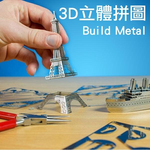 3d金屬拼圖 1片裝 立體金屬 建築模型 diy手作 立體拼圖 3d拼圖