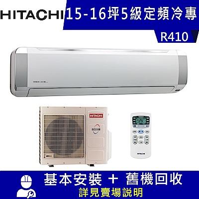 HITACHI日立 15-16坪 5級定頻冷專冷氣 RAS-100UK1+RAC-100UK1
