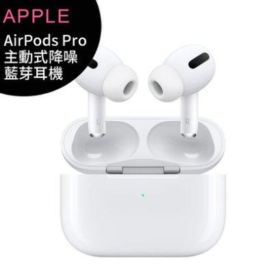 【防疫價】Apple 蘋果 AirPods Pro主動式降噪藍芽耳機(MWP22TA/A)~送WYLESS恆溫馬克杯