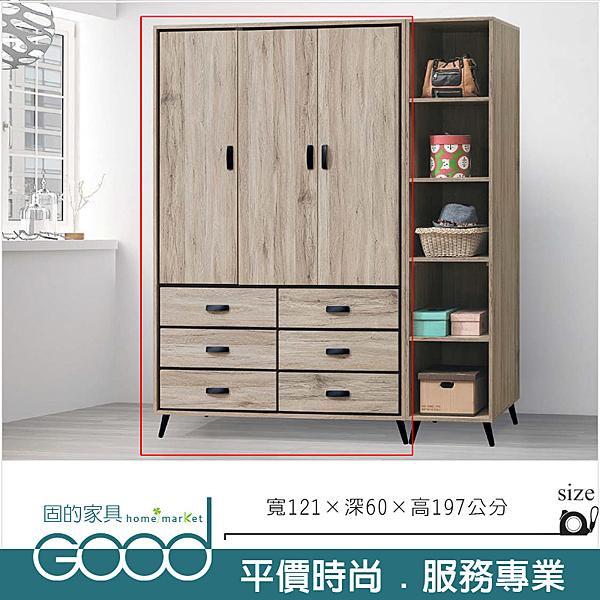 《固的家具GOOD》315-3-AK 伊勢丹4×7尺衣櫃【雙北市含搬運組裝】
