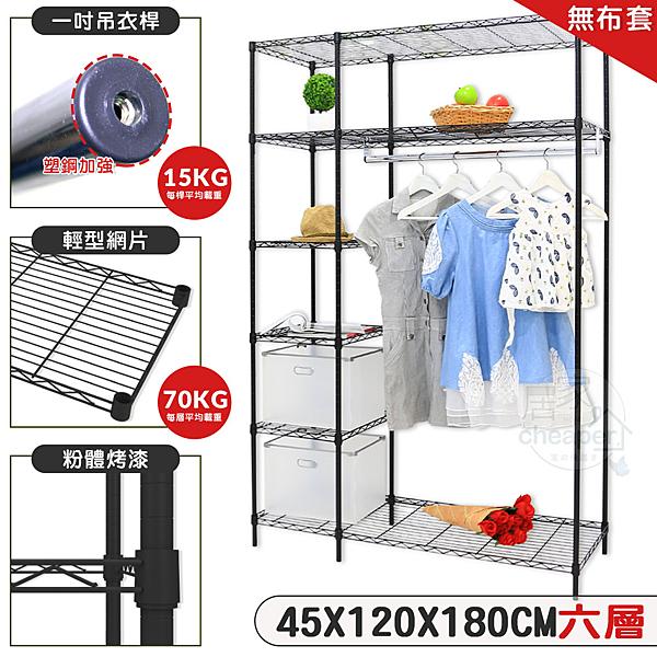 【居家cheaper】黑惡魔 45X120X180CM六層吊衣架組(無布套)/衣架/收納架/收納櫃/鞋架/置物架/鞋架