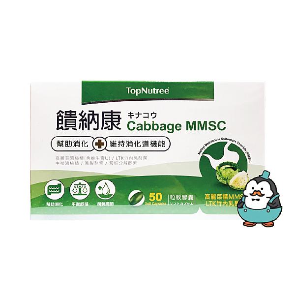 新悠雀饋納康軟膠囊50粒 : 乳酸菌 牛蒡 酵素 TopNutree Cabbage MMSC