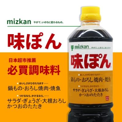MIZKAN 味滋康 柑橘醋醬汁(1000ml)