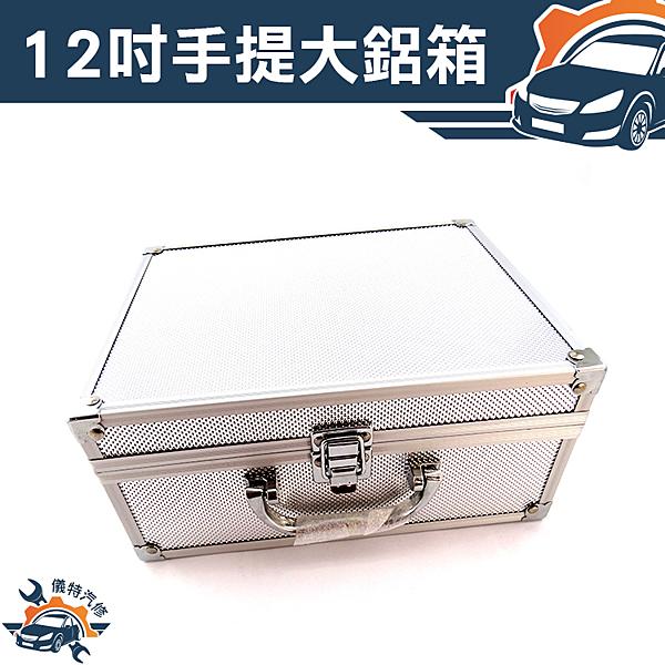 《儀特汽修》熱銷款中 手提12吋鋁箱五金工具整理箱設備收納箱多功能家用工具箱