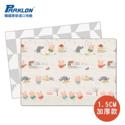 PARKLON 韓國帕龍無毒地墊 雙面包邊1.5CM 幾何三隻小豬