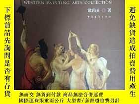 二手書博民逛書店罕見《西方繪畫藝術金庫》古代及中世紀繪畫、文藝復興繪畫、17世紀
