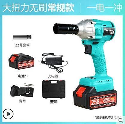 電動手板 鋒碩無刷電動扳手大扭力風炮強力汽修充電沖擊電扳手鋰電架子工。 快速發貨
