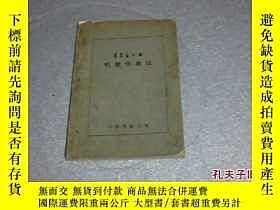 二手書博民逛書店罕見唱歌作曲法(1932年1版1印)民國舊書14197 張秀山