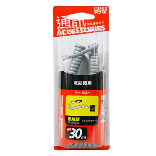 配件王電話捲線30cm-銀PA-203X【愛買】