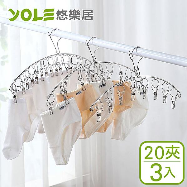 【YOLE悠樂居】201實心不鏽鋼弧形防風多夾曬衣架-20夾(3入)#1228052