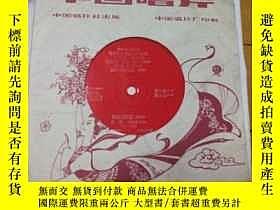 二手書博民逛書店罕見唱片(三峽傳說音樂)28212 中國唱片 中國唱片 出版19