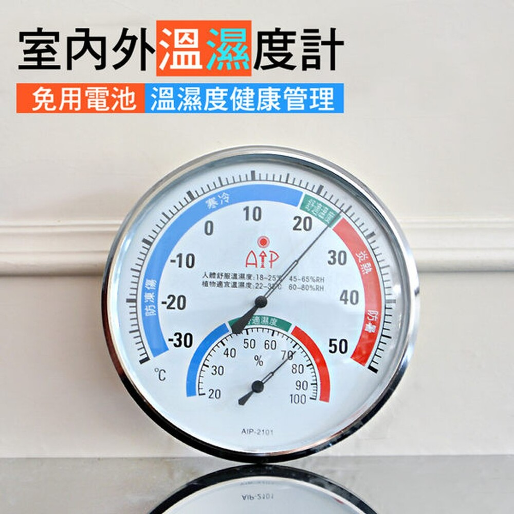 室內室外溫濕度計兩種測量 指針型 溫度計 座掛兩用 預防乾冷天氣 aip-2101