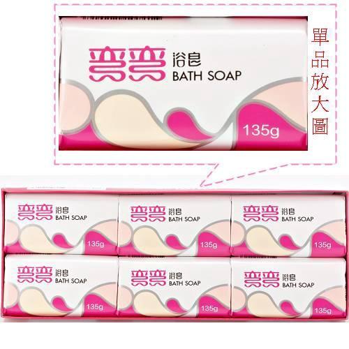 彎彎沐浴香皂(盒裝135g X6塊)【愛買】