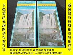 二手書博民逛書店中國貴州:黃果樹瀑布罕見門票 2張合售20079 中國貴州:黃果