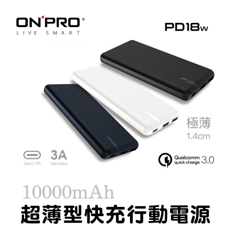 ONPRO 10000mAh 超薄行動電源 PD快速充電 台灣公司貨 3A 18W QC3.0 閃充 iPhone12