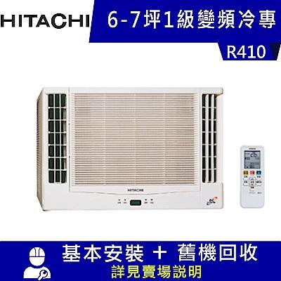 HITACHI日立 6-7坪 1級變頻冷專雙吹窗型冷氣 RA-40QV1