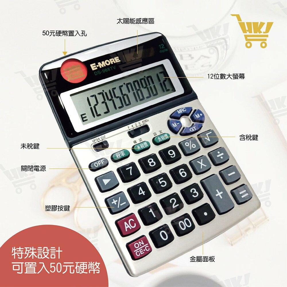 好康加 招財進寶桌上型稅率計算機-12位元 會計計算機 含稅未稅 E-MORE DS-988TV