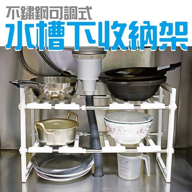 上下左右伸縮 不鏽鋼雙層 流理台 下水槽架 廚房置物架