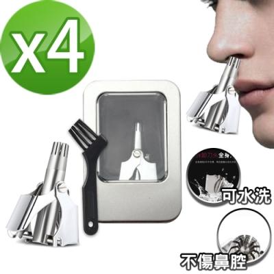 鼻毛神器 不銹鋼全方位安全鼻毛修剪器(附贈清潔毛刷)x4