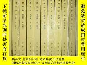 二手書博民逛書店罕見清稗類鈔(全13冊)17735 徐珂 中華書局