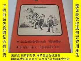 二手書博民逛書店小8開泰文原版老畫報1期罕見封面漫畫-.3119