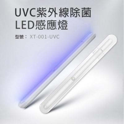 光淨感 無線款 紫外線殺菌燈 UCV紫外線消毒棒 LED感應人體感應