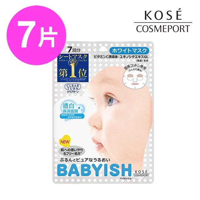 【KOSE COSMEPORT】光映透嬰兒肌維他命C透白面膜-7枚入