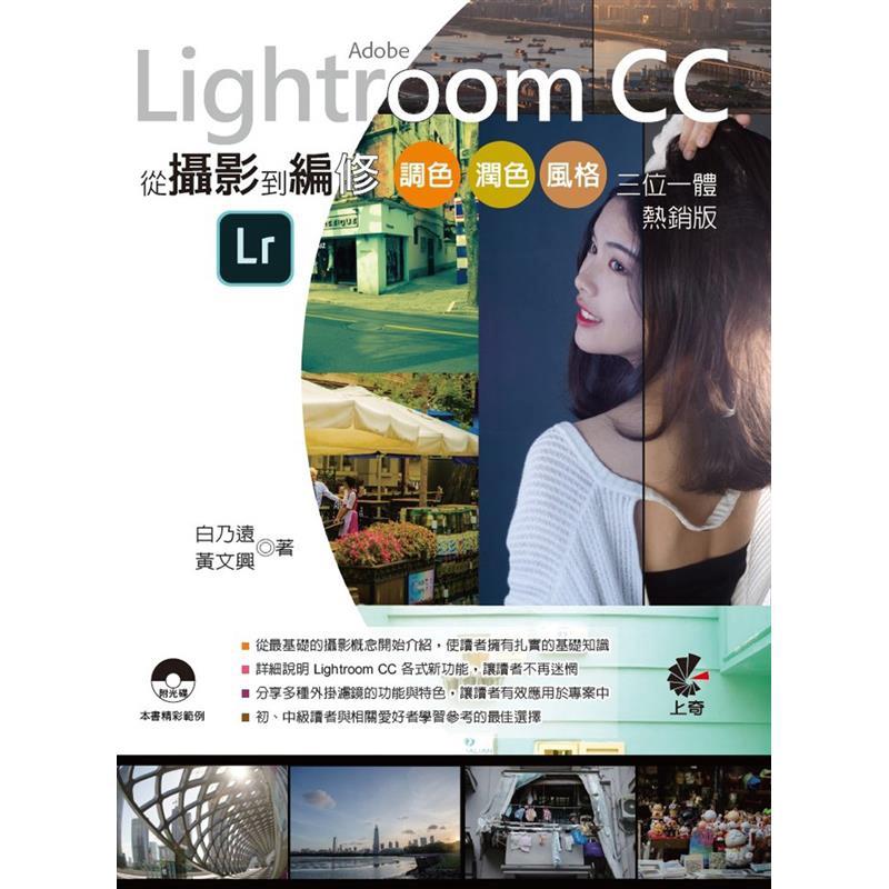 AdobeLightroomCC從攝影到編修:調色、潤色、風格、三位一體(熱銷版)[9折]11100898992