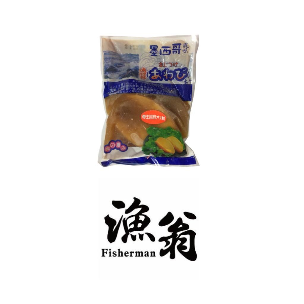 【嘉義漁翁|超巨大鮑魚|0.6】