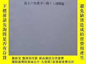 二手書博民逛書店黃土生產力罕見諸問題 日文原版14239 秋元真次郎 華北產業科