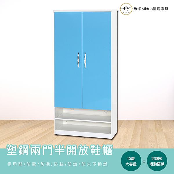 【米朵Miduo】2.1尺塑鋼兩門半開放鞋櫃 防水塑鋼家具