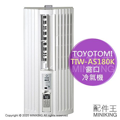 日本代購 2020新款 空運 TOYOTOMI TIW-AS180K 窗口 窗型 冷氣機 送風 免室外機 人體偵測 4坪