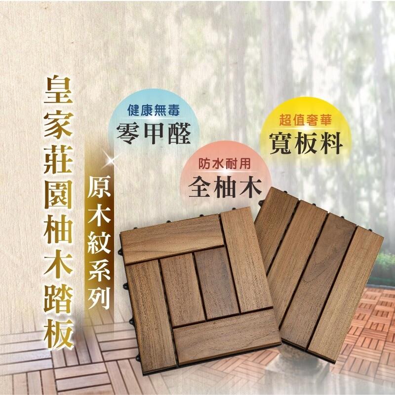 皇家莊園-高級柚木拼接地板可拼接組裝打造自己的室內外悠閒空間每箱共10片