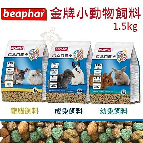 樂透beaphar 金牌小動物飼料1.5kg 添加MOS維持腸道健康.保持營養均衡.鼠兔飼料