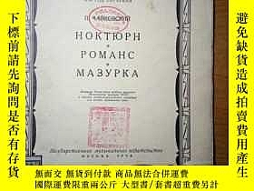 二手書博民逛書店夜曲,羅曼斯瑪祖卡(單簧管、鋼琴)柴科夫斯基曲罕見俄文原版老樂譜