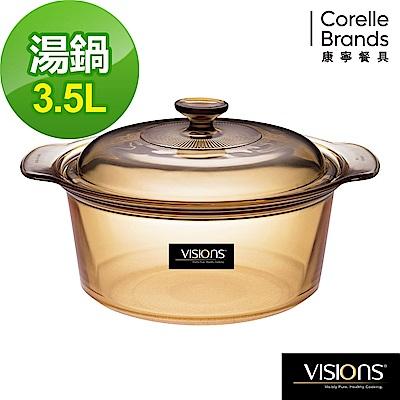 美國康寧 CORELLE Visions 3.5L晶彩透明鍋 寬鍋