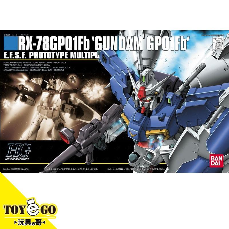 萬代 鋼彈模型 HGUC 1/144 RX-78 GP01FB 宇宙型 機動戰士0083星塵回憶 玩具e哥 60392