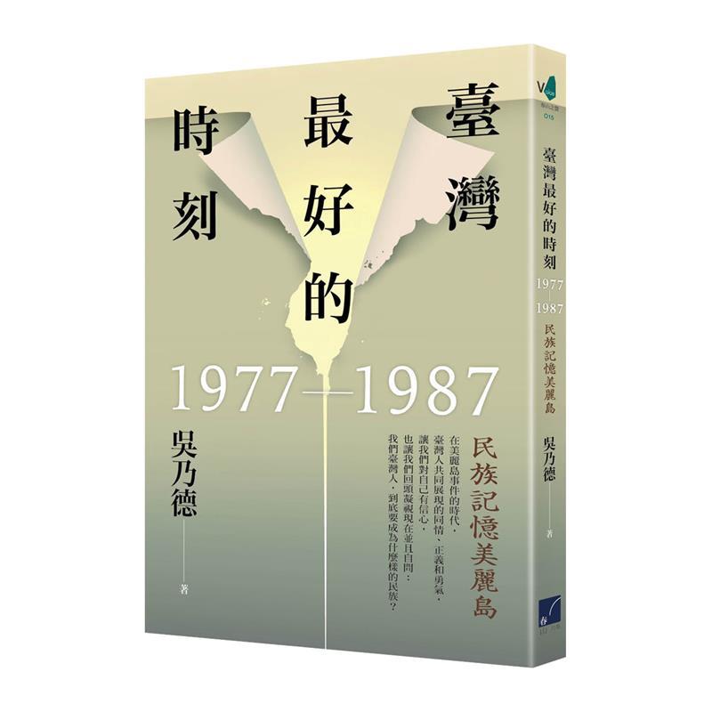 臺灣最好的時刻,1977-1987:民族記憶美麗島[79折]11100900616