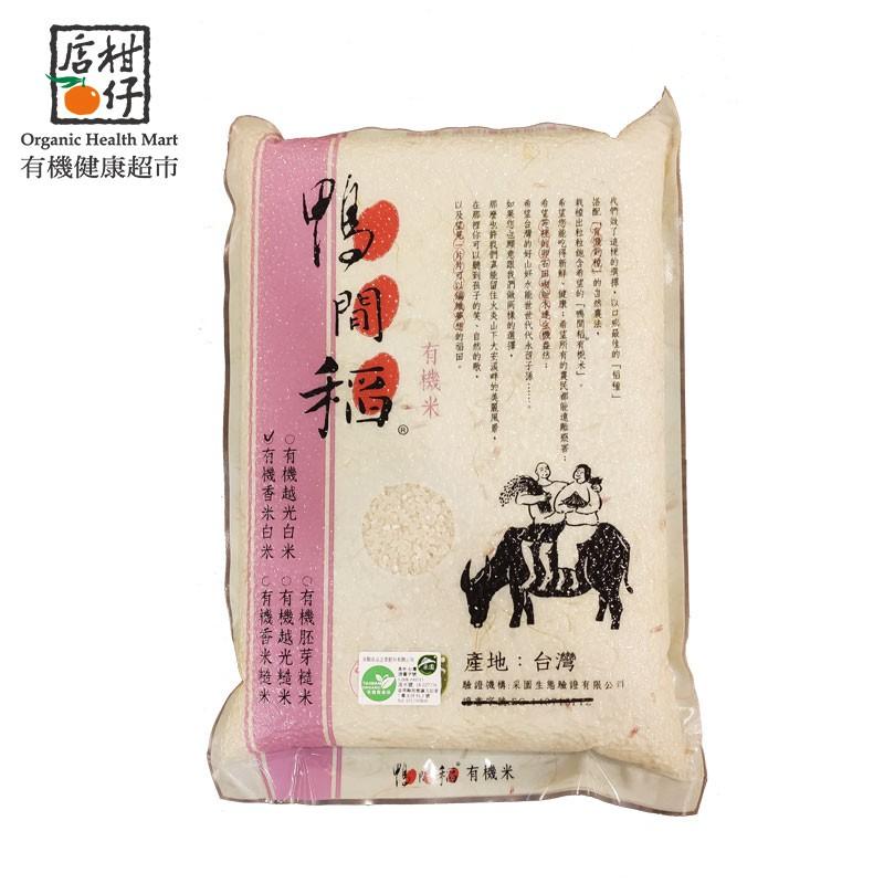 鴨間稻有機香米 (3kg/包)